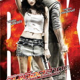 หนัง Bangkok Ardrenaline