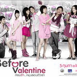 หนัง Before Valentine