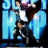 หนัง Super แหบแสบสะบัด