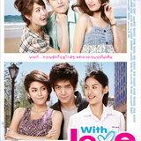 หนัง With Loveด้วยรัก