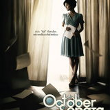 หนัง October Sonata รักที่รอคอย