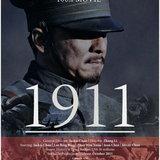 หนัง 1911