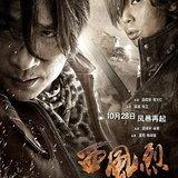 หนัง Wind Blast