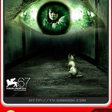หนัง The Child's Eye 3D