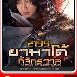 หนัง The Space Battleship Yamato