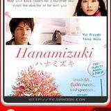 หนัง Hanamizuki