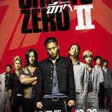 หนัง Crows Zero 2