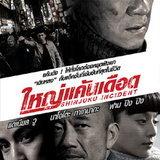 หนัง Shinjuku Incident