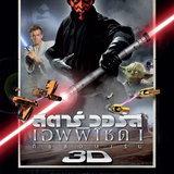 เกร็ดน่ารู้หนัง Star Wars ในการแปลงโฉมเป็น 3D