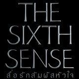 The Sixth Sense สื่อรักสัมผัสหัวใจ