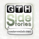 GTH Side Stories