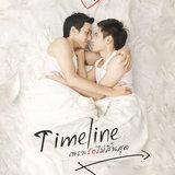 Timeline เพราะรักไม่สิ้นสุด