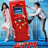 ATM เออรัก..เออเร่อ
