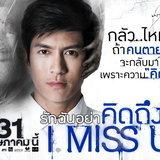 I Miss You: รักฉันอย่าคิดถึงฉัน