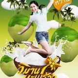 วิมานมะพร้าว