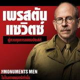 มาแล้วคาแร็คเตอร์ The Monuments Men