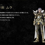 Saint Seiya Legend of Sanctuary