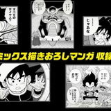Dragon Ball Minus: The Child Released from Fate