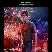 ยลโฉมโปสเตอร์ชุดแรก Stranger Things ซีซั่น 3 เตรียมระทึกพร้อมกัน 4 ก.ค. ทาง Netflix