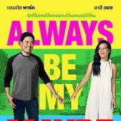 """คู่กันแล้วคงไม่แคล้วกัน? ตัวอย่างแรก """"Always Be May Maybe"""" ความโรแมนติกล่าสุดจาก Netflix"""