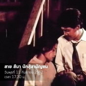 ชน/ชั้น ในภาพยนตร์ไทย โปรแกรมฉายไม่ควรพลาดจากหอภาพยนตร์