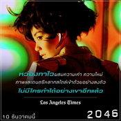 ภาพยนตร์ 2046