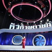 หัวท้ายตายก่อน First And Last Thailand