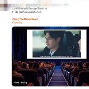 คั่นกู The Movie ทิพย์