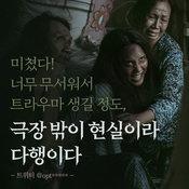 ร่างทรง รีวิว เกาหลี