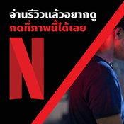 รีวิว Bangkok Breaking มหานครเมืองลวง  ละครไทยชัดเจน มีดีที่โปรดักชัน