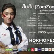 hormones 3 ตัวละคร