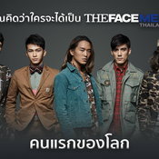 The Face Men