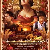 หนังไทยปี 2560