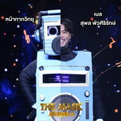 the mask singer 4 กรุ๊ป D