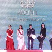เปิดตัว  ลิขิตรัก the crown princess