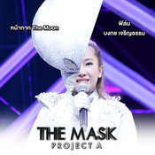 the mask project a ep.11