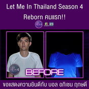 let me in 4 reborn คนแรก