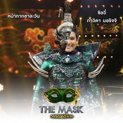 the mask วรรณคดีไทย กรุ๊ปไม้ตรี