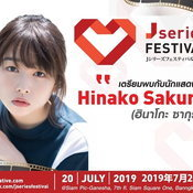 J Series Festival 2019