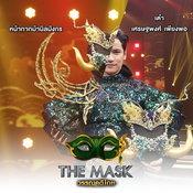 the mask วรรณคดีไทย กรุ๊ปไม้จัตวา