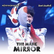 the mask mirror