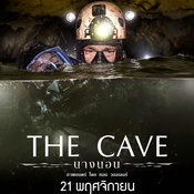 The Cave: รวมฮิตภารกิจถ้ำนางนอน