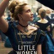 Little Women กับความในใจของ 2 นักแสดงสาวตัวท็อปของวงการ