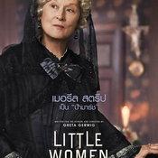"""Little Women"" สี่สาวก้าวข้ามเส้นแบ่ง"