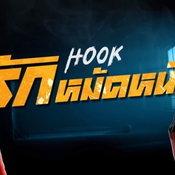Hook รักหมัดหนัก