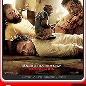 หนัง The Hangover 2