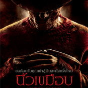 หนัง Nightmare on Elm Street