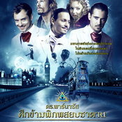 เรื่อง The Imaginarium of Doctor Parnassus