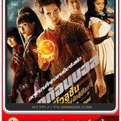 หนัง Dragonball Evolution