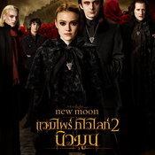 หนัง  The Twilight Saga: New Moon